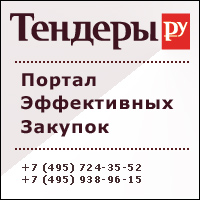 Тендеры.ру